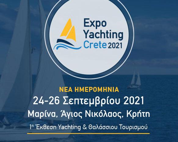 Νέες ημερομηνίες διεξαγωγής της Expo Υachting Crete 2021